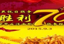 纪念中国人民抗日战争暨世界反法西斯战争胜利70周年